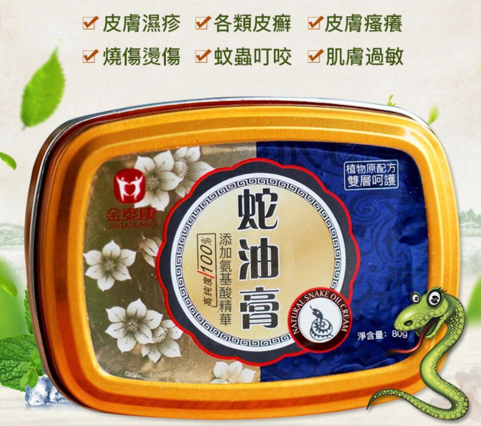金泰康蛇油膏/蛇油藥膏/百步蛇蛇油膏/蛇油膏功效