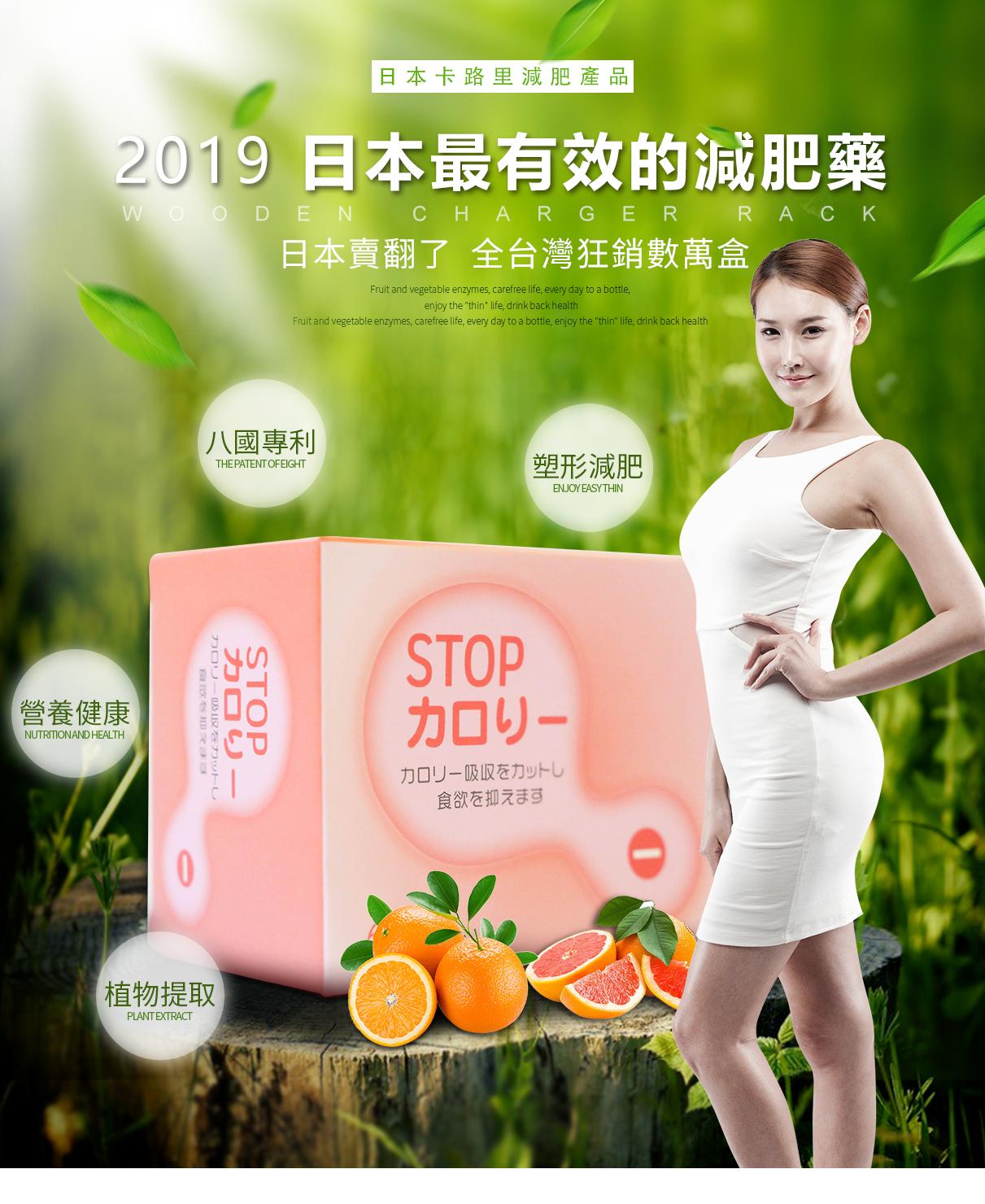 日本卡路里減肥藥/最有效的減肥瘦身產品