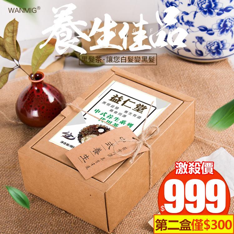 黑根益髮茶/黑元益生茶