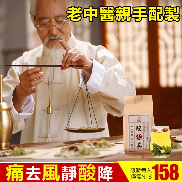養生酸絳茶/降酸茶
